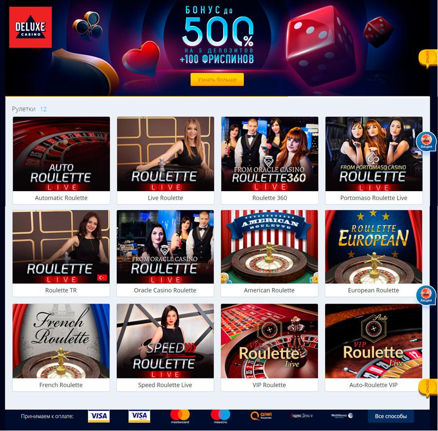 Онлайн казино играть бесплатно в рулетку