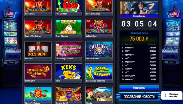 Бесплатно скачать игровой автомат admiral доход игровых автоматов