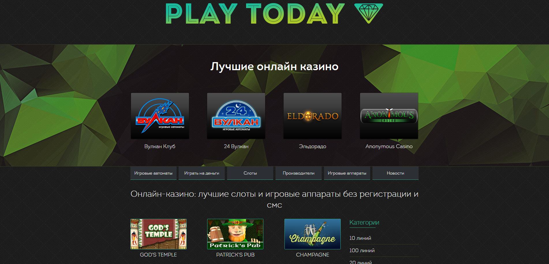Игровые аппараты казино играть онлайн бесплатно без регистраций и смс