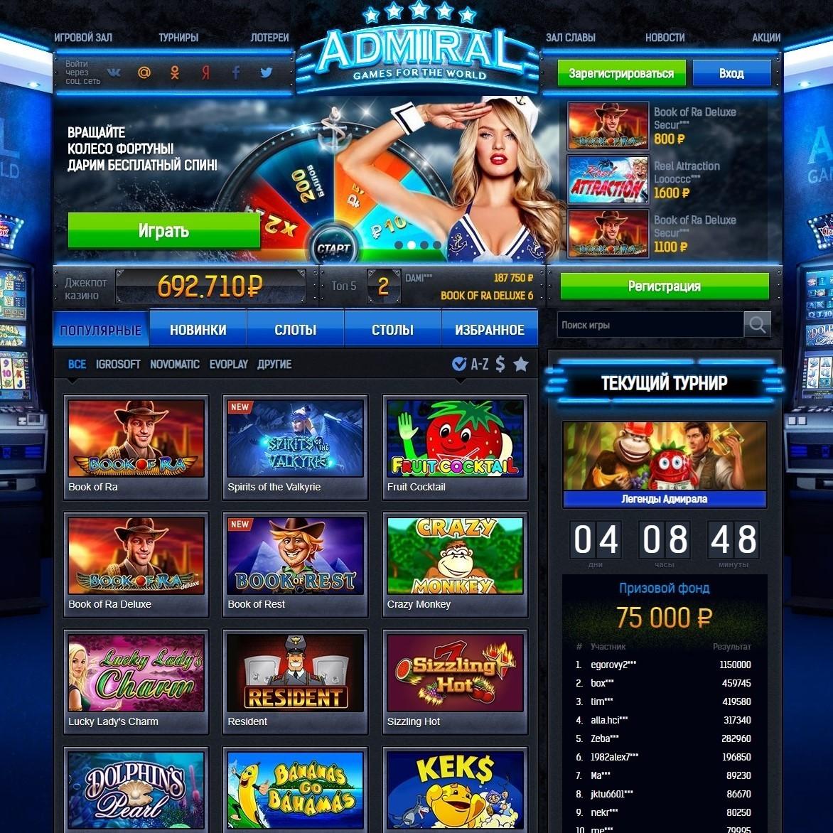 Игры для телефона-игровые автоматы play free online casino bonus slots
