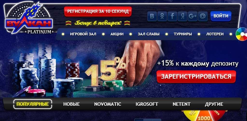 казино при этом получает еще