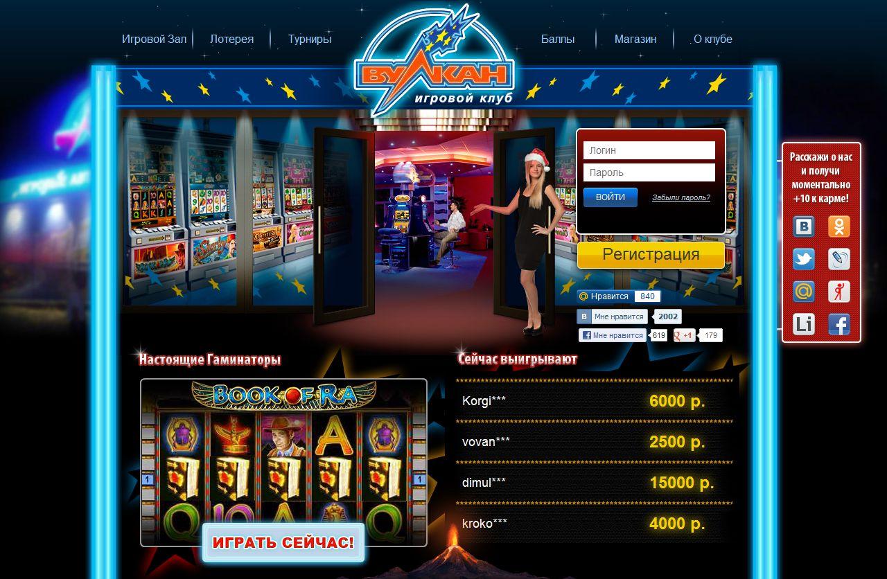 Как выиграть онлайн казино вулкан рулетка для девочек онлайн
