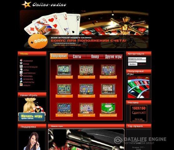 скачать бесплатно скрипты онлайн казино